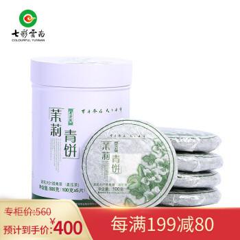 七彩云南 庆沣祥茉莉青饼普洱生茶 500g 198元包邮(双重优惠)
