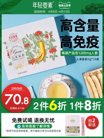 年轻要素 日本小分子活性肽人参皂苷人参肽粉 3g*10袋 63元包邮(需用券)