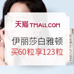 促销活动: 天猫 伊丽莎白雅顿官方旗舰店 抢鲜付定 超买1送1量,新品小白胶买60粒享123粒