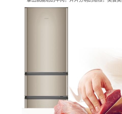 Haier 海尔 BCD-216STPT 三门冰箱 216升 1199元包邮(需用劵)