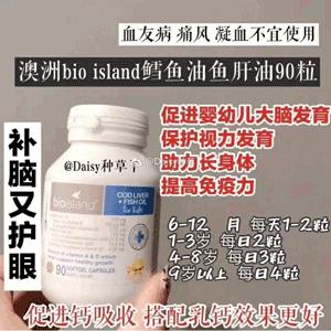 降价!Bio Island 婴幼儿鳕鱼鱼肝油 90粒 限时特价AU$17.95(约89元)