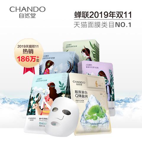 百亿补贴: CHANDO 自然堂 喜马拉雅补水面膜 20片 45元包邮