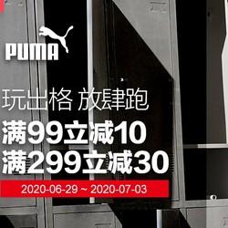 促销活动: 苏宁易购 PUMA 彪马自营 运动专场 全场低至4.4折起!