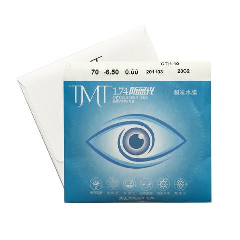 大明 大明光学 1.56防蓝光超薄眼镜片*2片(赠 康视顿150元内镜框任选) 118元(包邮,需用券)