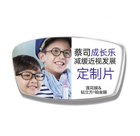 ZEISS 蔡司 Zeiss 成长乐1.50钻立方铂金膜*2片 (赠儿童镜框) 598元(包邮,需用券)