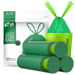 e洁 可降解抽绳式垃圾袋 45*50cm 69只 9.8元包邮(需用券)