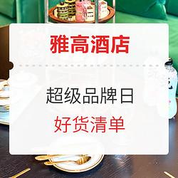 雅高心悦界 X 飞猪 超级品牌日 好货清单 附白金挑战规则详解