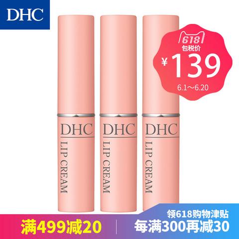 预售: DHC 蝶翠诗 橄榄护唇膏 1.5g 3支装 99元包邮包税(需定金9元)