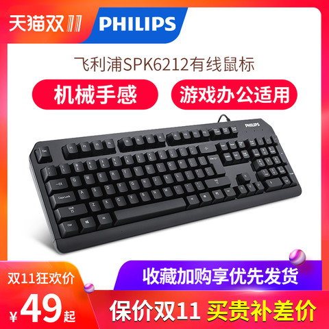 PHILIPS 飞利浦 SPK6212 USB有线键盘 14.9元包邮(需用券)