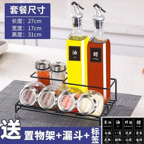 爱乐优 厨房调味罐套装组合装 C款 24元包邮(需用券)