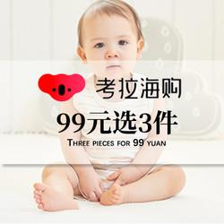 促销活动: 考拉海购 诺贝达童装 专场优惠 专区99元选3件,领券满49减5元