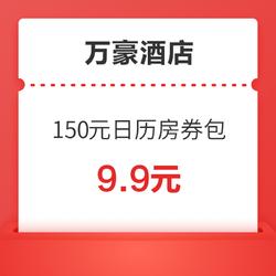 万豪酒店 3张 满600-50元日历房券 9.9元