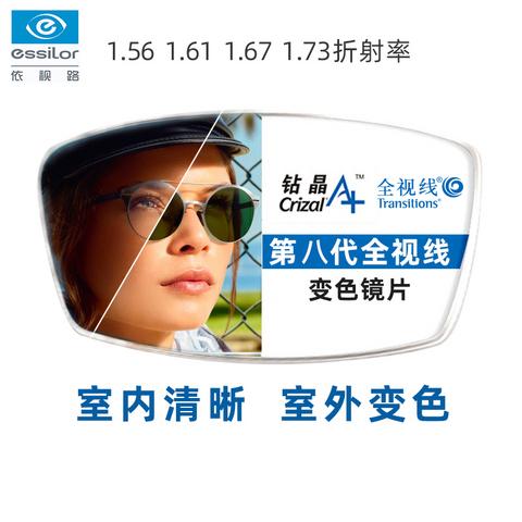 essilor 依视路 钻晶A+ 1.56折射率第八代全视线变色镜片 2片(赠230元内纯钛镜框) 628元(包邮,需用券)