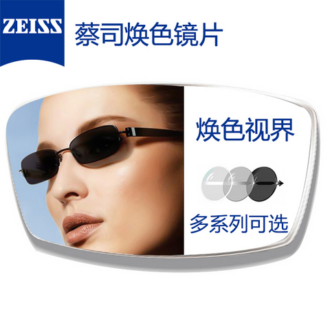 ZEISS 蔡司 1.61系列焕色视界佳锐变色非球面镜片*2片 638元(包邮,需用券)