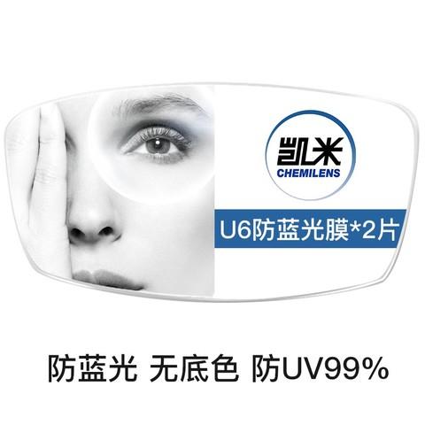 凯米 U6膜层 1.74折射率 防蓝光镜片 2片 (赠店内150元内镜框任选一副) 368元(包邮,需用券)