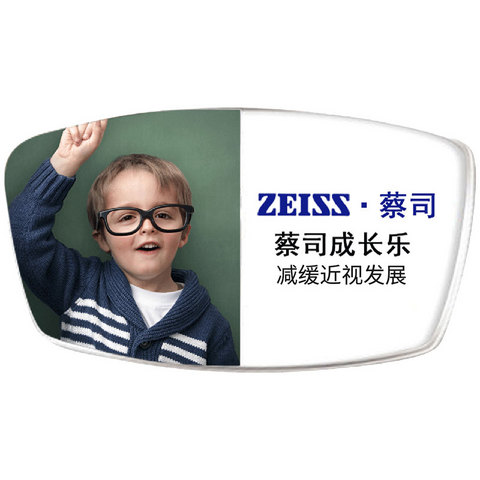 ZEISS 蔡司 成长乐1.67钻立方铂金膜定制片 1片*2件+赠160元儿童镜框 290元(包邮,需买2件,实付580元)
