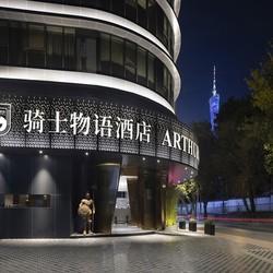 周末不加价!广州塔骑士物语酒店 踏燕双床房2晚(含早餐+可拆分) 899元