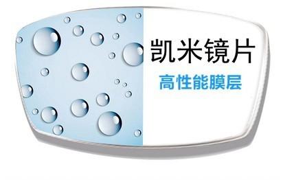 凯米 1.74 高清透亮膜层非球面镜片*2片+送店内150元内镜框 318元(包邮、需用券)