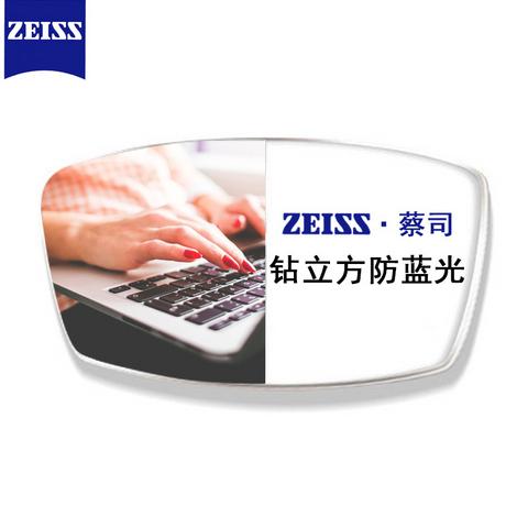 ZEISS 蔡司 1.67折射率 钻立方防蓝光膜镜片2片 788元(包邮、需用券)