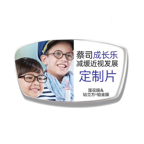 ZEISS 蔡司 Zeiss 成长乐1.60钻立方铂金膜*2片+赠儿童镜框 750元(包邮、需用券)
