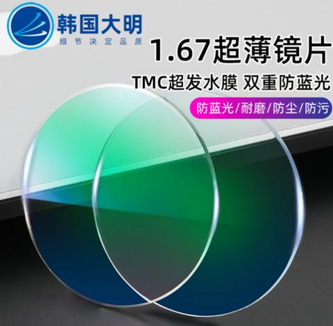 大田 大明光学 防蓝光1.67超薄眼镜片*2片+赠康视顿150元内镜框任选 168元(包邮、需用券)