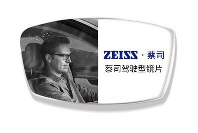 ZEISS 蔡司 1.60折射 钻立方极光膜 驾驶型镜片 2片 568元(包邮、需用券)