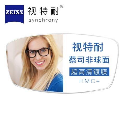 ZEISS 蔡司 视特耐1.56折射率非球面HMC+Blue膜层2片装 (赠康视顿150元内镜框) 268元(包邮,需用券)