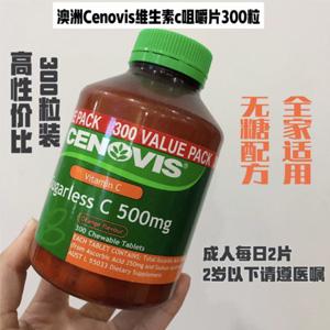 包邮包税!Cenovis 无糖维生素C橙子味咀嚼片500mg 300片 2件装 AU$36.95(约¥90/瓶)