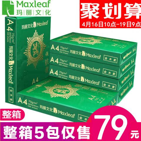 Maxleaf 玛丽 A4复印纸 70g 500张/包 单包装 13.4元包邮
