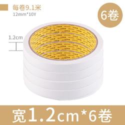 M&G 晨光 双面胶 12mm*10y(9.1米) 6卷装 1.9元包邮(需用券)