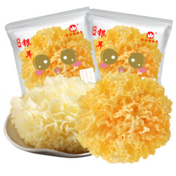 怡江黄金耳 古田丑银耳朵独立包装 2朵(60g) 5.9元包邮(需用券)