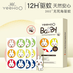 YEEHOO 英氏 婴儿植物驱蚊防蚊贴 2盒装 24元包邮(需用券)