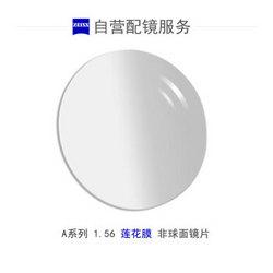 ZEISS 蔡司 A系列莲花膜 1.67折射率镜片 425元包邮(需用券)