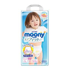 8日0点: moony 尤妮佳 女婴用拉拉裤 L44片 66元(需用券)