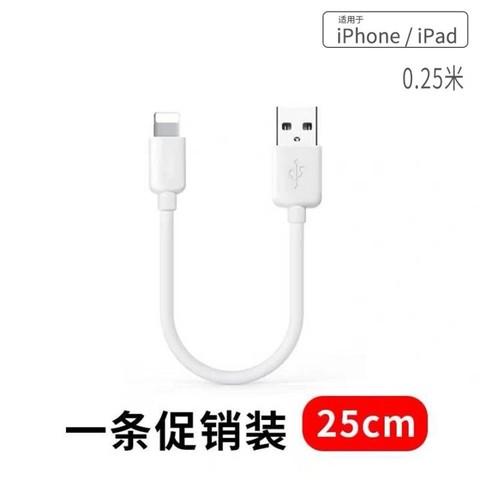 自由光 iPhone数据线 25cm 1.6元包邮(需用券)