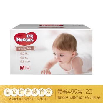 HUGGIES 好奇 皇家铂金装纸尿裤 M96片 *2件 268元包邮(合134元/件)