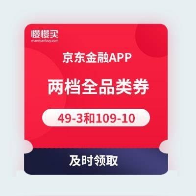 【领全品类券】京东金融 49-3 + 109-10 全品类白条券 京东金融APP内使用