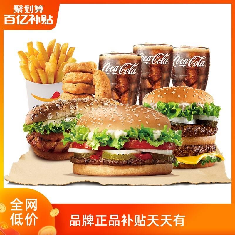百亿补贴:汉堡王 天椒皇堡3人餐 单次兑换券 54.5元