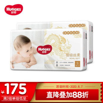 HUGGIES 好奇 皇家系列 铂金装 纸尿裤 S116片 *2件 268元包邮(需用券,合134元/件)