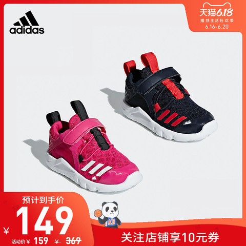 考拉海购黑卡会员: adidas 阿迪达斯 RapidaFlex El I 婴童训练鞋 *2件 191.04元(合95.52元/件)