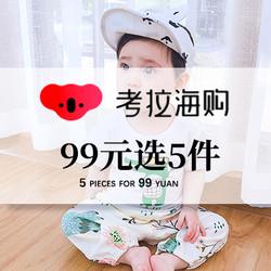 促销活动: 考拉海购 诺贝达童装 专场优惠 99元任选5件,童装低至19.8元