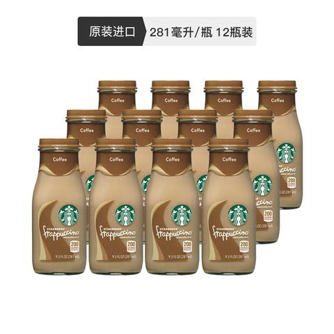 STARBUCKS 星巴克 星冰乐咖啡味 281毫升*12瓶 99元包邮包税