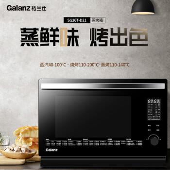 Galanz 格兰仕 SG26T-D21 蒸烤一体机 26L 1599元包邮(双重优惠)