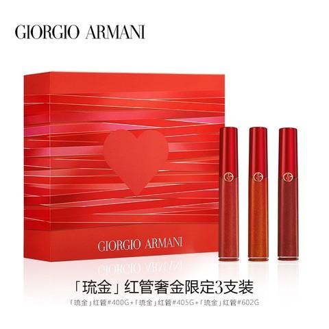 GIORGIO ARMANI 乔治·阿玛尼 琉金红管礼盒 3支装(#405G #400G #602G) 930元包邮