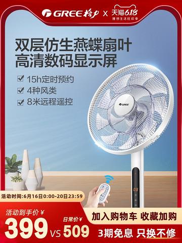 GREE 格力 FDZ-40X66Bg7 电风扇 十四叶 399元包邮(拍下立减)