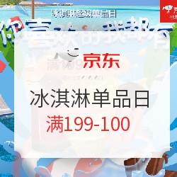 10日0点、促销活动: 京东 冰淇淋超级单品日 满199-100元~