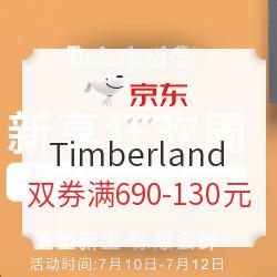 促销活动: 京东 Timberland官方旗舰店 新享狂欢周 前1小时8折,双券满690-130/1000-290元