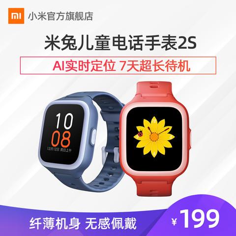 MI 小米 米兔 2S 儿童电话手表 159元包邮(需用券)