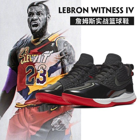 NIKE 耐克 LEBRON WITNESS III BQ9819-001 男子篮球鞋 289元包邮