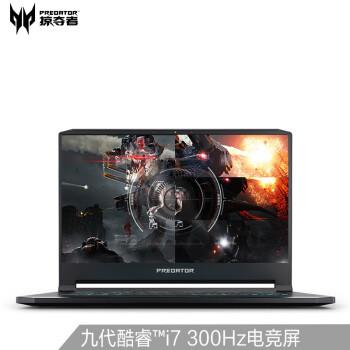 acer 宏碁 Predator 掠夺者 刀锋500 15.6英寸笔记本电脑( i7-9750H、16GB、1TB、RTX2060、300Hz) 9999元包邮